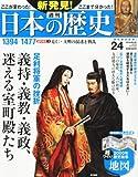 週刊 新発見!日本の歴史 2013年 12/15号 [分冊百科]
