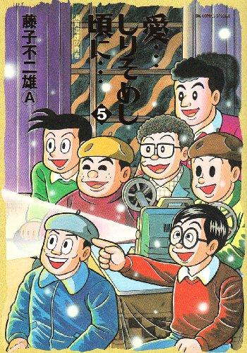 愛…しりそめし頃に…―満賀道雄の青春 (5) (Big comics special)の詳細を見る