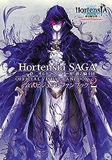 特典付き「オルタンシア・サーガ」ビジュアルブック第2弾2月発売