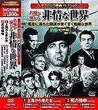 サスペンス映画コレクション 名優が演じる非情な世界 DVD10枚組 ACC-150 画像
