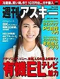 週刊アスキー No.1135 (2017年7月18日発行) [雑誌]
