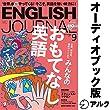 ENGLISH JOURNAL(イングリッシュジャーナル) 2017年9月号(アルク)