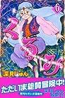 くるみ 第6巻