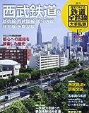 週刊歴史でめぐる鉄道全路線 no.15―大手私鉄 西武鉄道 2 (週刊朝日百科)