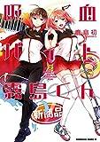 吸血バイト霧島くん(2)<吸血バイト霧島くん> (角川コミックス・エース)