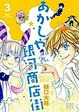 あかしや銀河商店街 (3) (バーズコミックス)