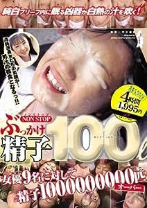 ノンストップ ぶっかけ 精子 100リットル! [DVD]
