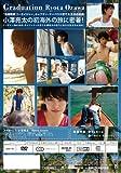 小澤亮太 Graduation【DVD】