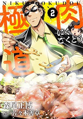 肉極道 2 (芳文社コミックス)