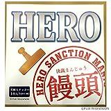 HERO 決裁まんじゅう 【名刺ステッカー1枚入り(全9種)】