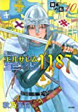 賢者の石 (10) 聖地(エルサレム)1187 (ぶんか社コミックス)