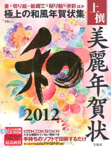 上撰美麗年賀状 和 2012 (宝島MOOK)
