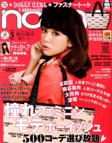 non・no(ノンノ) 2014年 05月号 [雑誌]の詳細を見る