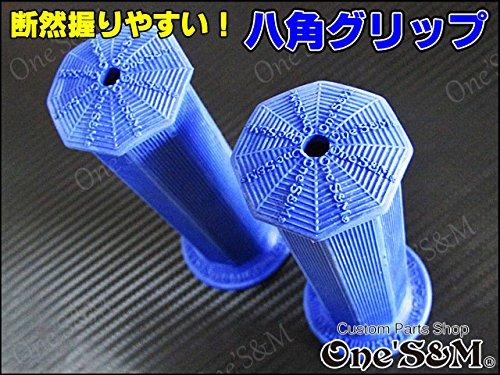 A-EX-69 青 八角グリップ 22.2 GS400 GT380 GSX400FS GSX250E GSX400E GSX400インパルス イナズマ/Inazuma バンディット250 ザリ ゴキ GSX250S GSX400S 刀 GSX-R400