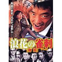Amazon.co.jp: 梨本謙次郎: DVD