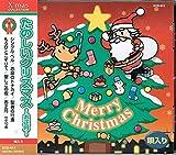 KEEP 【CD】 たのしいクリスマス~お正月~唄入り