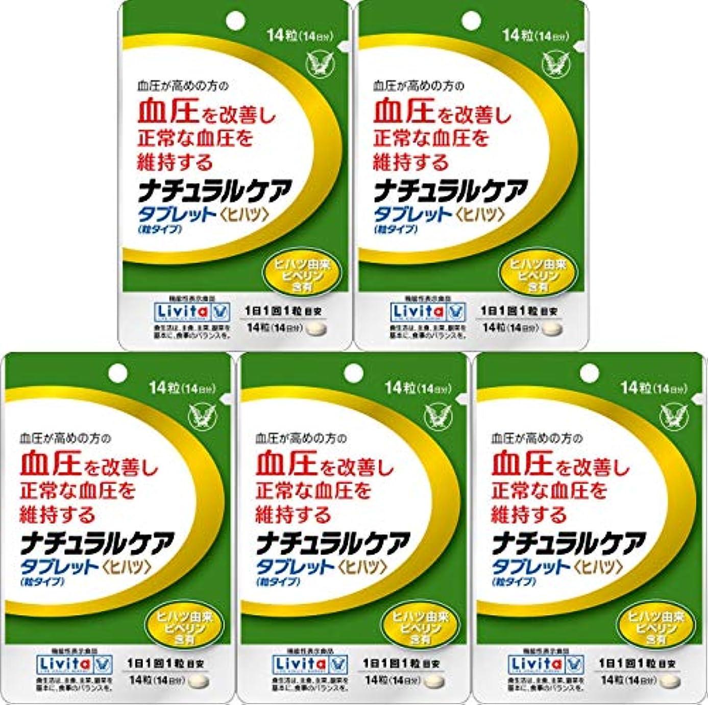 レイプ収まる独立した【5個セット】ナチュラルケア タブレット<ヒハツ> 14粒(機能性表示食品)
