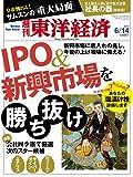週刊 東洋経済 2014年6/14号