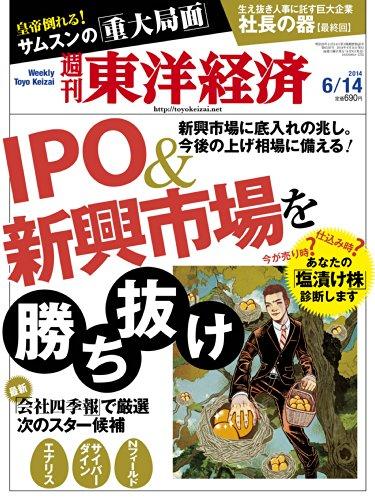 週刊 東洋経済 2014年6/14号の詳細を見る