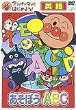 アンパンマンとはじめよう! 英語編 あそぼう A・B・C [DVD] 画像