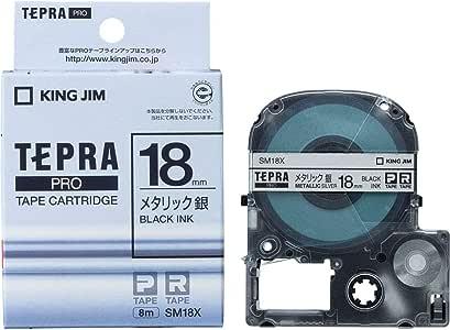 キングジム テープカートリッジ テプラPRO 18mm SM18X メタリック 銀