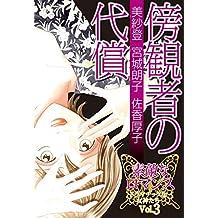 素敵なロマンス ドラマチックな女神たち vol.3 傍観者の代償 (ロマンス宣言)