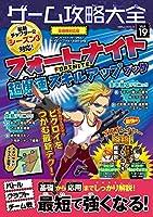ゲーム攻略大全 Vol.19 (100%ムックシリーズ)