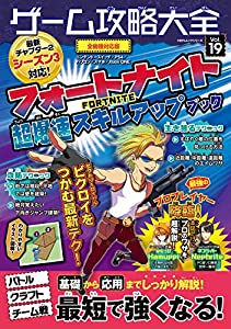 100%ムックシリーズ ゲーム攻略大全 Vol.19