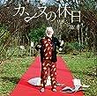 カンヌの休日 feat. 山田孝之 (初回生産限定盤) (DVD付)