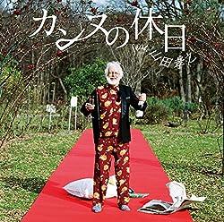 カンヌの休日 feat. 山田孝之(初回生産限定盤)(DVD付)
