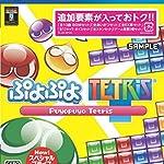 ぷよぷよテトリス スペシャルプライス - PS4