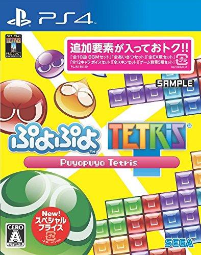 セガゲームス ぷよぷよテトリス スペシャルプライス B014UMUH1K 1枚目