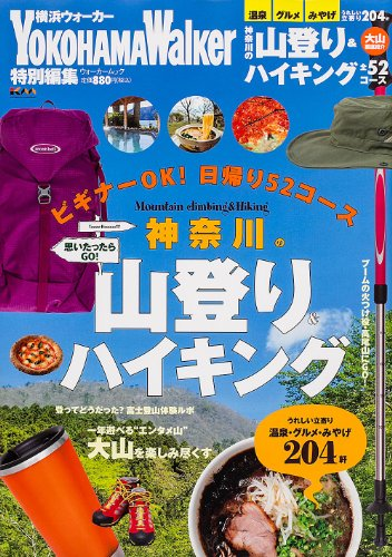 ウォーカームック  61804‐83  神奈川の山登り&ハイキング (ウォーカームック 379)