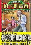 Dr.猫柳田の科学的青春―空想科学大戦!SPECIAL EDITION (第2集)