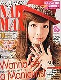 NAIL MAX (ネイル マックス) 2010年 10月号 [雑誌] 画像