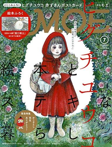 MOE (モエ) 2018年7月号 [雑誌] (絵本とステキな暮らし/絵本ふろく 濱口瑛士)