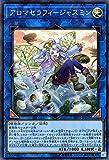 アロマセラフィ-ジャスミン スーパーレア 遊戯王 リンクヴレインズパック lvp1-jp076