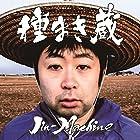 種まき蔵(松コース) (CD+DVD)()