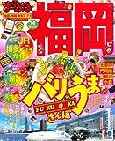 まっぷる福岡'14 (マップルマガジン)の表紙