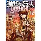 進撃の巨人 Before the fall(12) (シリウスコミックス)