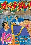 カバチタレ!(10) (モーニングコミックス)