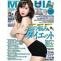 MAQUIA(マキア) 付録なし版 2018年 06 月号 [雑誌] (MAQUIA増刊)