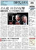 日経ヴェリタス 2010年3月28日号