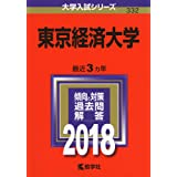 東京経済大学 (2018年版大学入試シリーズ)