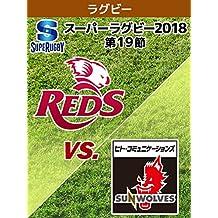 スーパーラグビー2018 第19節-1 レッズ(オーストラリア) vs. ヒトコム サンウルブズ(日本)