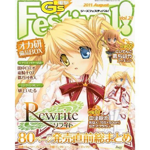 電撃G's Festival! (ジーズフェスティバル) Vol.21 2011年 08月号 [雑誌]