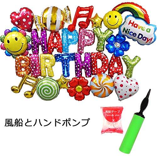 New Sogood 誕生日 バルーン お祝い 飾り付け 風船セット インスタ映え 豪華26ピース ハンドポンプ おまけ粘着テープ 日本語説明書付き