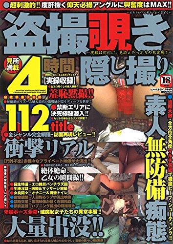 盗撮覗き隠し撮り 2016年 07 月号 [雑誌]: リアル人妻30(サーティ) 増刊