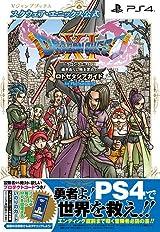 PS4&3DS「ドラゴンクエストXI」ガイドブックに特典コード