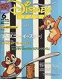 ディズニーファン 2015年 06 月号 [雑誌]